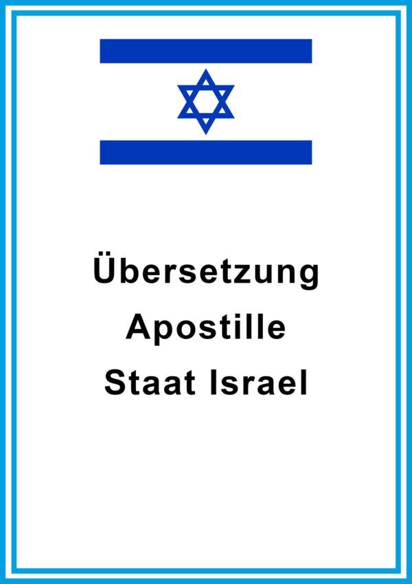 Apostille Israel