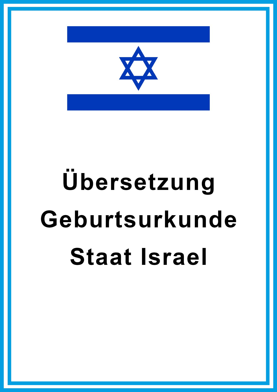 israel geburtsurkunde
