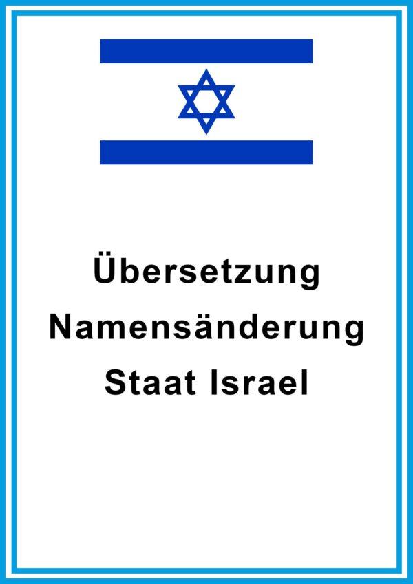 israel namensaenderung