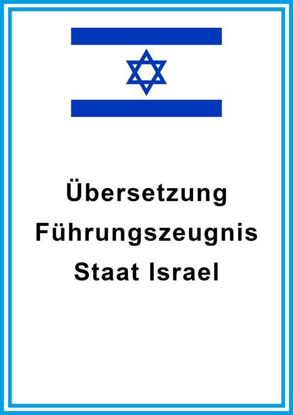 israel fuehrungszeugnis