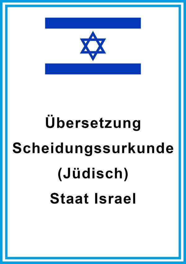israel scheidung